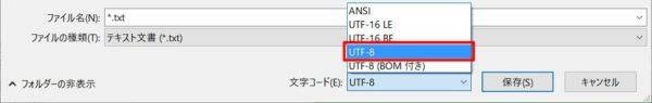 メモ帳のデフォルト保存形式がUTF-8 BOMなしに