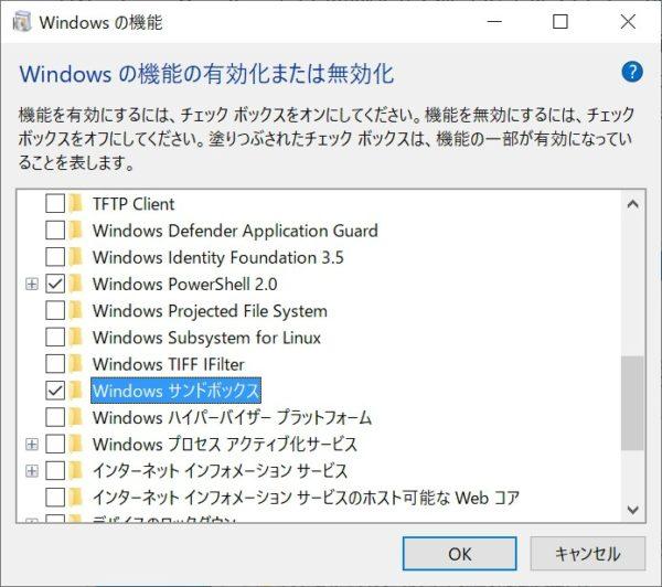 仮想環境で手軽にアプリを試せる「Windows サンドボックス」
