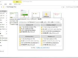 Windows 10のシステムフォントをWindows 7の「メイリオ」にフリーソフトで一括変更する方法