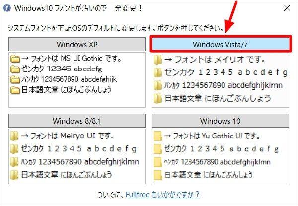 Windows 10のシステムフォントを変更するなら「Windows10 フォントが汚いので一発変更!」がおすすめ。