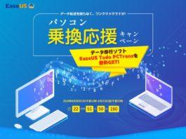 Windowsで使えるPCデータ移行ソフト「EaseUS Todo PCTrans Pro」が期間限定で無料配布中!6/20-6/21正午まで!
