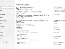 【Windows Update】マイクロソフトが2019年6月の月例パッチをリリース。現時点で大きな不具合報告は無し。
