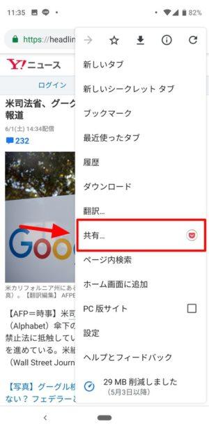 Android:シェアボタンが無いページでツイートする方法