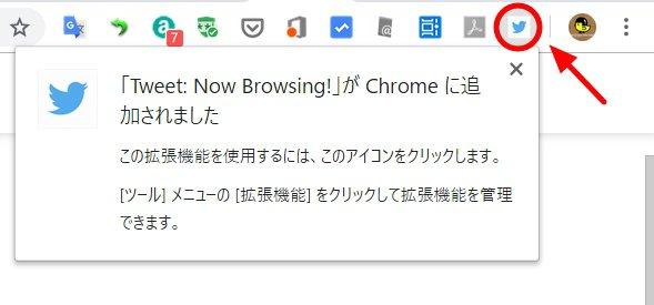 Windows 10:シェアボタンが無いページでツイートするならChromeの拡張機能「Tweet: Now Browsing!」がシンプルでおすすめ!