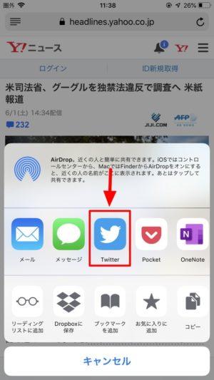 iPhone:シェアボタンが無いページでツイートする方法