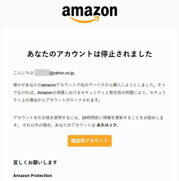 今回届いた、Amazonを名乗るフィッシング詐欺メールの内容