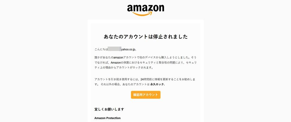 「あなたのAmazonアカウントはセキュリティ上の理由で中断されました」というフィッシング詐欺メールが届いたので実際にサイトを訪問してみた。騙されないための注意点や対策などもご紹介。