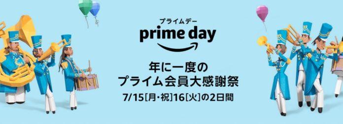 Amazonが年に一度の大セール「プライムデー」を7月15日0時~7月16日まで開催!最大10.5%のポイント還元への事前参加もお忘れなく!