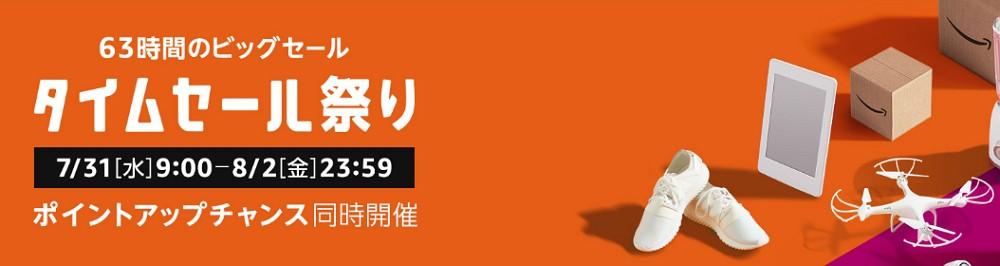 Amazonが「タイムセール祭り」を7月31日9時から8月2日まで開催中!最大5000ポイント還元キャンペーンへのエントリーもお忘れなく!
