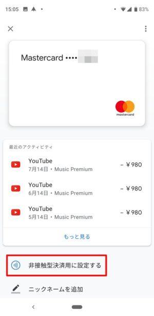 楽天カード:「Google Pay」への初期設定/登録方法