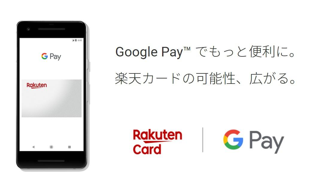 Androidユーザーに朗報。楽天カードがGoogle Payについに対応。初回設定手順を解説。楽天スーパーポイントも付くよ。