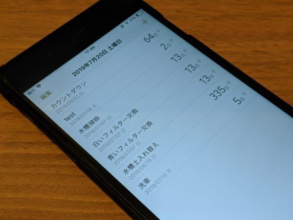 まとめ:「DateClips」は本当に便利なiPhoneで手放せないアプリ!