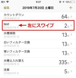 iPhoneで「最後はいつ?」を管理するなら無料の「DateClips」が超おすすめ!使い方や基本設定を解説!