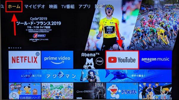 FireTV Stickに「YouTube」アプリをインストール