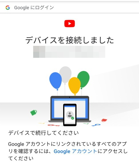 FireTV Stickの「YouTube」アプリをGoogleアカウントにログインして使う手順解説