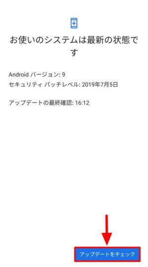 Android 9 / Pixel 3のシステムアップデート方法