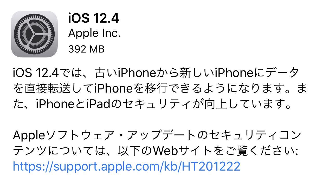 "iOS 12.4が配信開始。新旧iPhone間で直接データ転送可能に。Apple Watchの""トランシーバー""機能も再有効化。"