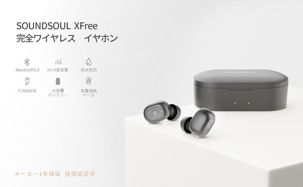 Soundsoul XFree 完全ワイヤレスイヤホンがクーポン利用で2,000円オフ!7月8日まで!