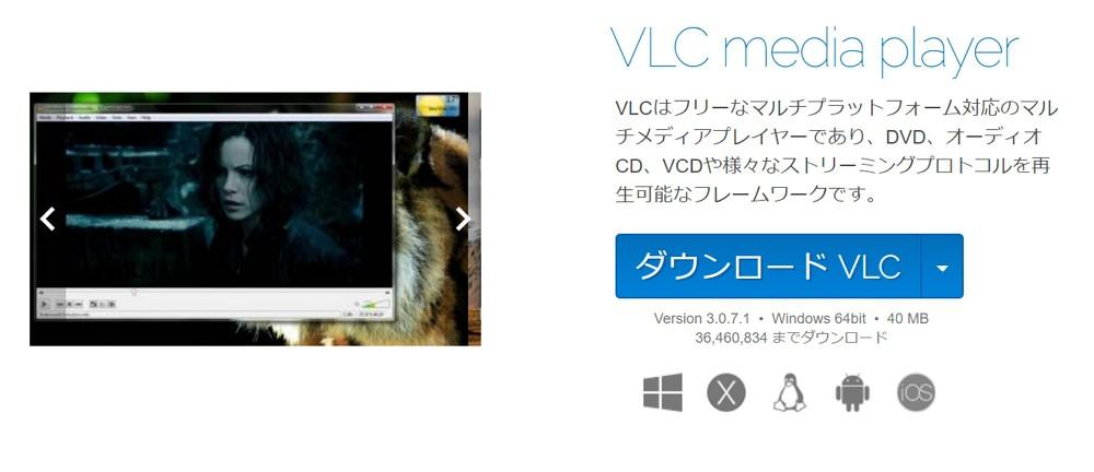 VLCプレイヤーに重大な脆弱性が報告されるも、原因は「libebml」と呼ばれるサードパーティのライブラリにあり?すでに問題は修正済みとVLC側は主張