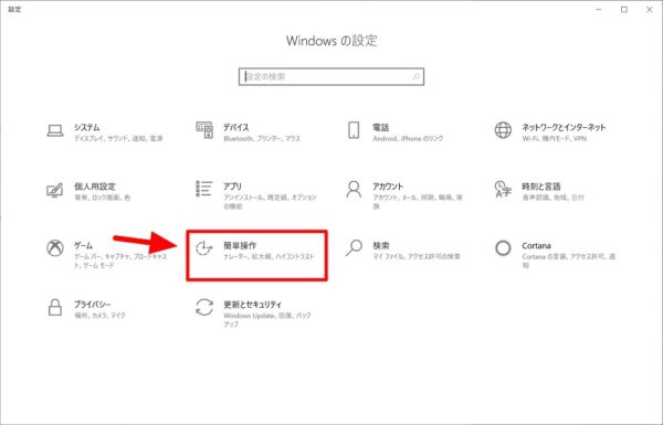 Windows 10:文字サイズだけを変更して大きくする方法