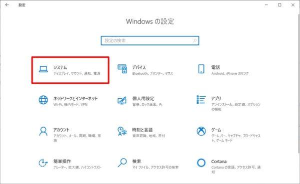 Windows 10 ディスプレイ設定を見直してもっと便利に 解像度や拡大