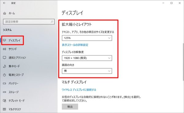 Windows 10:ディスプレイの解像度や拡大縮小率を確認する方法