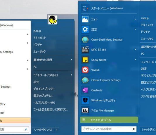 Windows 10 のスタートメニューを Windows 7 風にカスタマイズするなら「Classic Shell」の後継版「Open Shell」の利用がおすすめ!使い方を解説!
