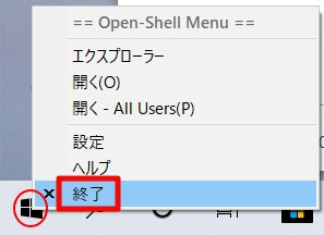 「Open Shell」を終了させる方法