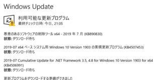 【Windows Update】マイクロソフトが2019年7月の月例パッチをリリース。現時点で大きな不具合報告はなし。