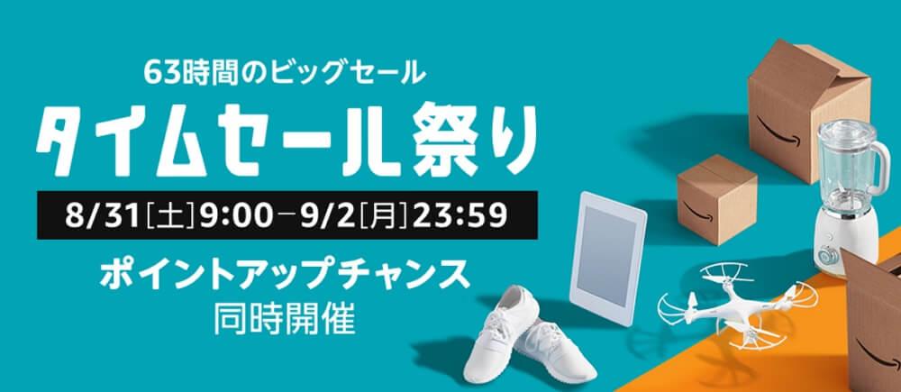 Amazonが「タイムセール祭り」を8月31日9時から9月2日まで開催中!最大5000ポイント還元キャンペーンへのエントリーもお忘れなく!