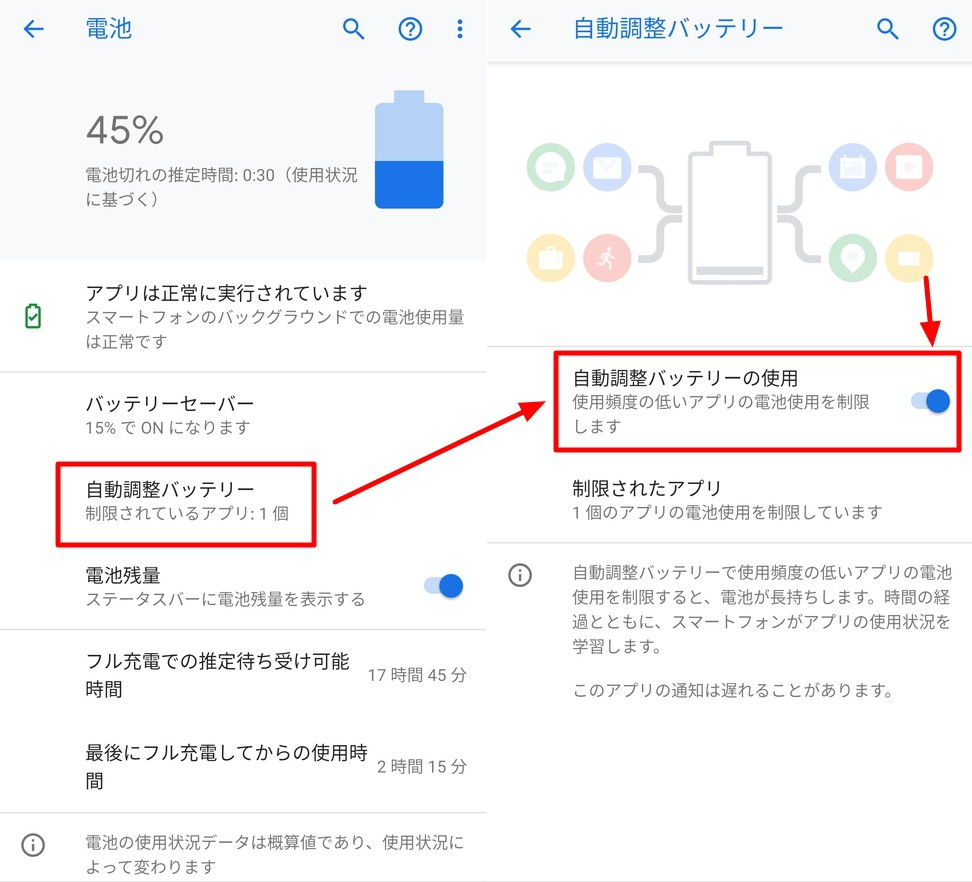 android バッテリー セーバー