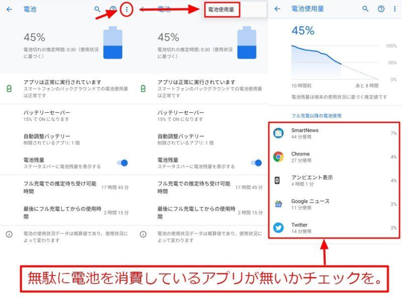 バックグラウンドの電池消費量の多いアプリの使用を制限する