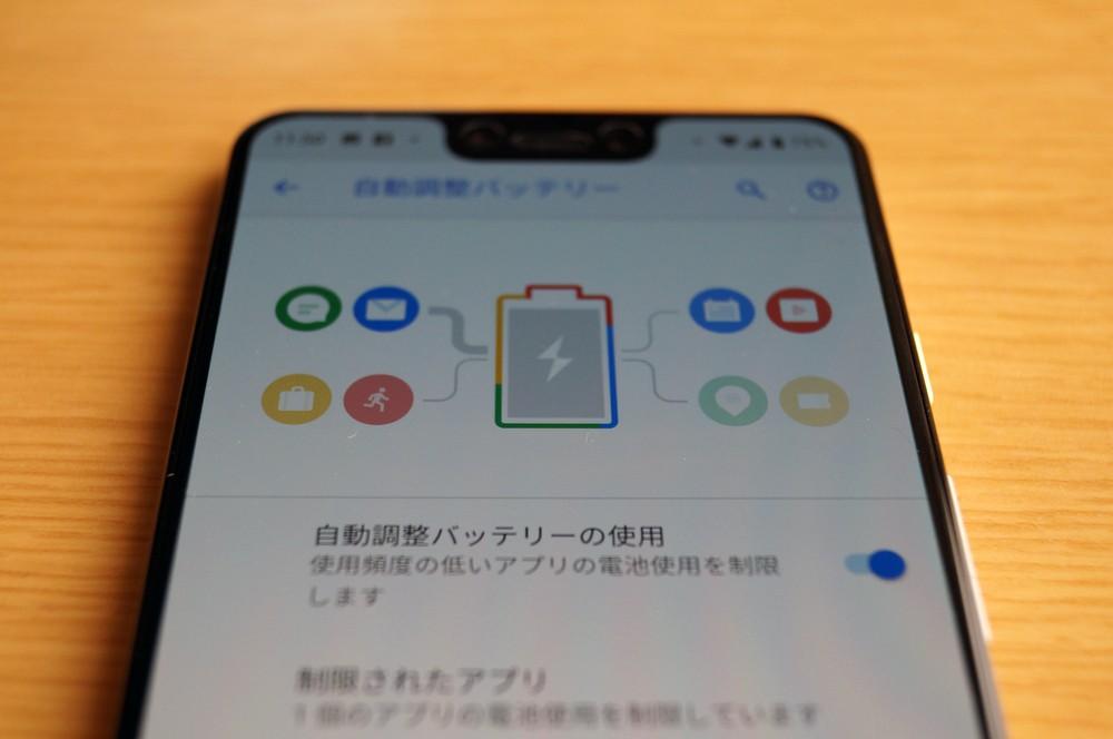 Android 9:スマホの電池の減りが早い原因と長持ちさせる対策まとめ。