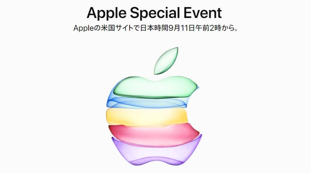 Appleが「iPhone 11(仮)」などの新製品発表イベントを日本時間9月11日午前2時より開催することを正式発表!