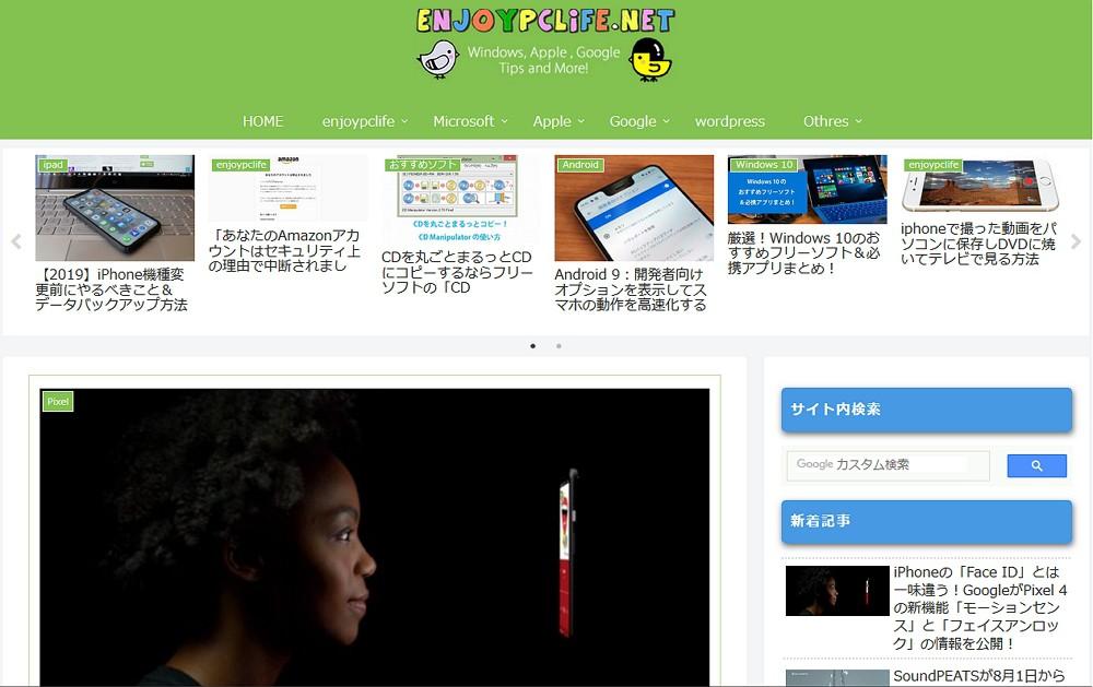久しぶりにサイトを大幅リニューアル!無料のWordPressテーマ「Cocoon」を採用しました!