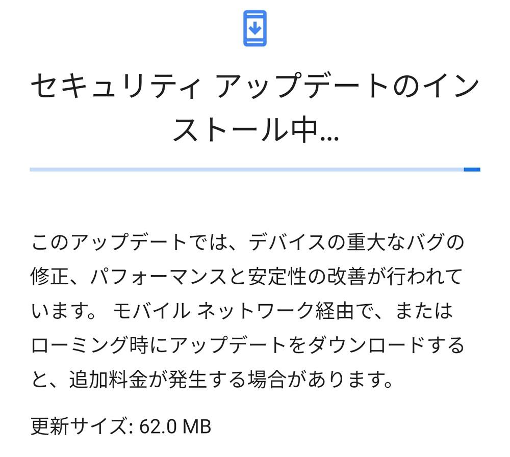 GoogleがAndroidの8月月例パッチを公開!Pixel 3/ 3aユーザーは不具合も改善されているので速やかに適用を!