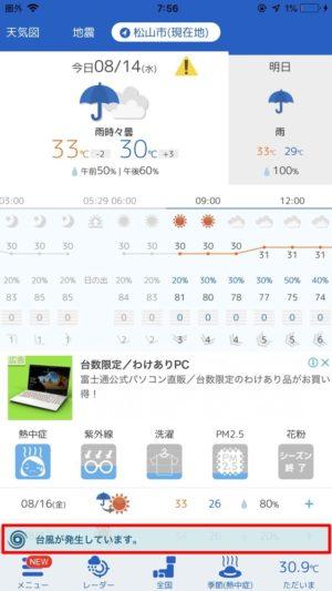 tenki.jp:台風接近時はアイコンで通知をお知らせ!