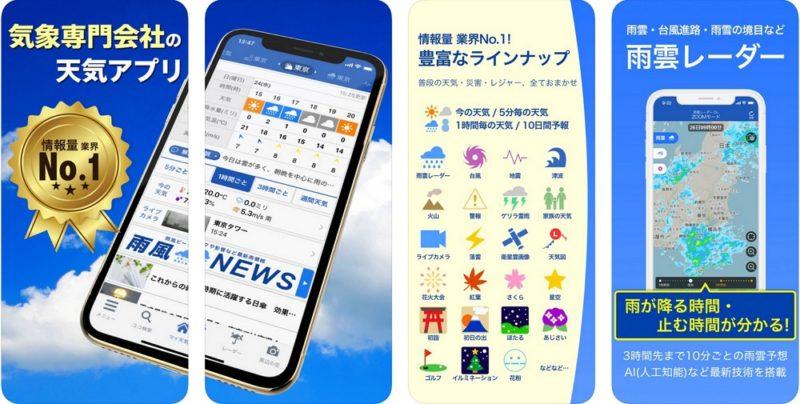 ウェザーニュース:台風情報へのアクセスはやや面倒