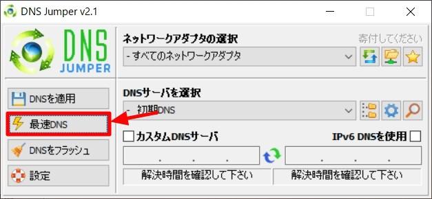 「DNS Jumper」の使い方~「最速DNS」機能でサクッと高速DNSに設定~