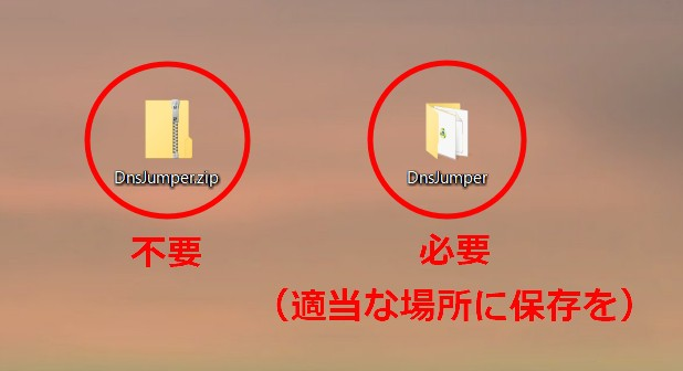 「DNS Jumper」のダウンロード&インストール方法解説
