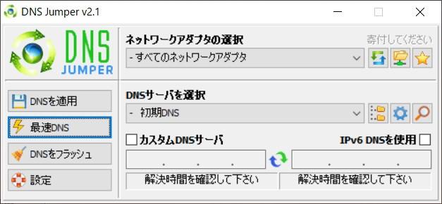 DNS Jumper:DNSがワンタッチで切り替え可能。子供向けの簡易サイトフィルタリングも可能!