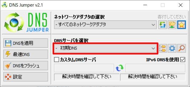 DNS Jumper:DNSサーバーを初期設定に戻す方法