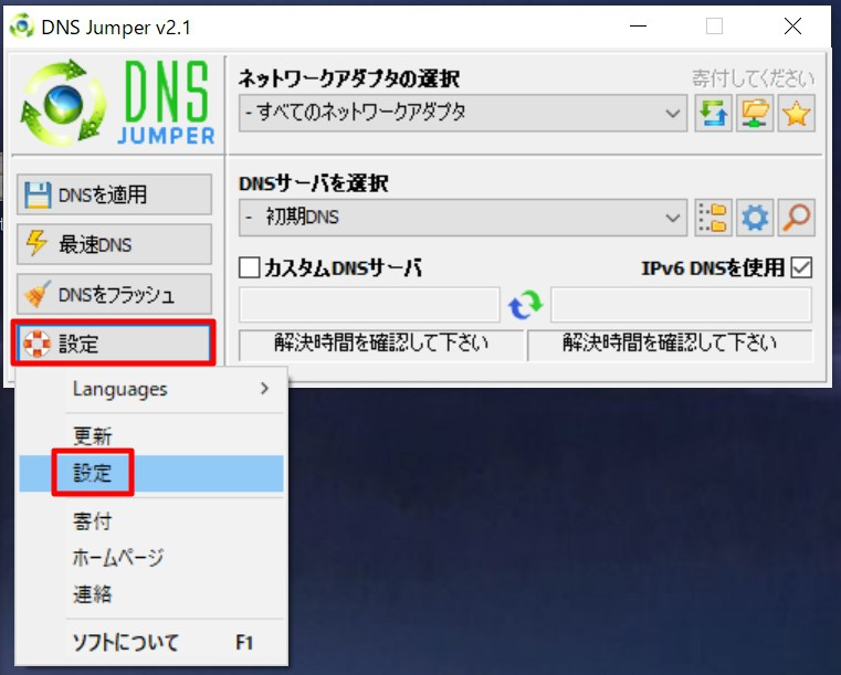 「DNS Jumper」の基本操作/設定画面解説