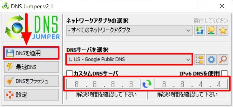 「DNS Jumper」の使い方~DNSの変更方法~