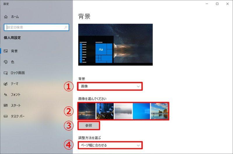 Windows 10:壁紙の変更方法