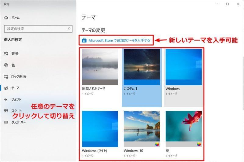 Windows 10:テーマの変更方法