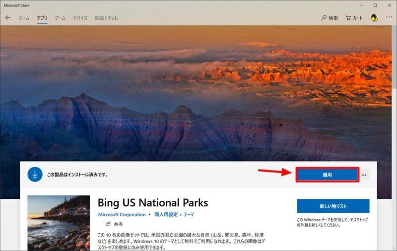Microsoft Store で追加のテーマを入手して適用する手順解説