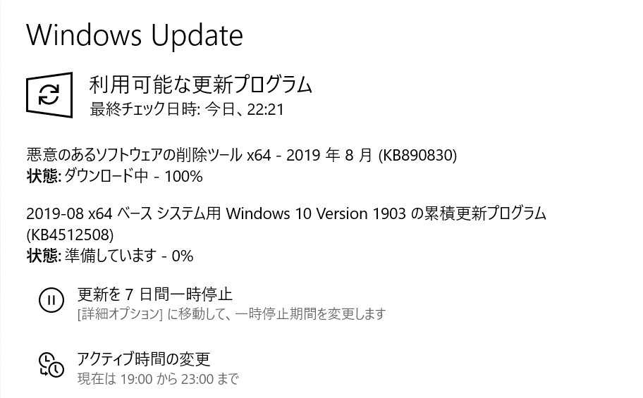 【Windows Update】マイクロソフトが2019年8月の月例パッチをリリース。現時点で大きな不具合報告はなし。