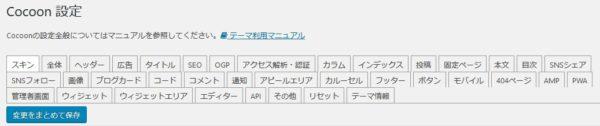 無料WordPressテーマ「Cocoon」のおすすめポイント