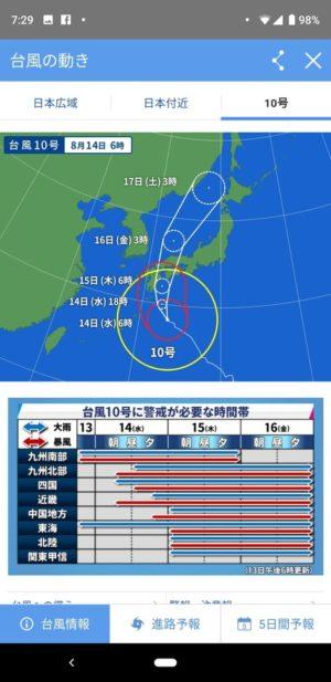 Yahoo!天気:台風接近時は大きな通知が出て非常に便利!